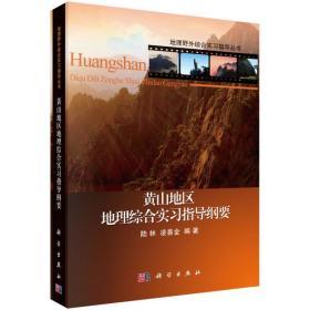 黄山地区地理综合实习指导纲要 陆林 凌善金 科学出版社 9787030423009