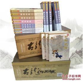 古龙作品集 绘图珍藏本 套装共2箱(全66册)