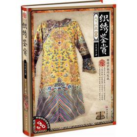 天下收藏系列-锦绣罗衣巧天成:织绣鉴赏(附赠专家讲座光盘)