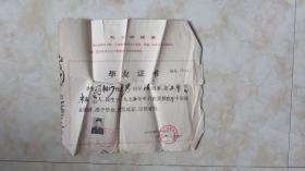 1975年山东省枣庄市齐村利民中学毕业证书【毛主席语录】