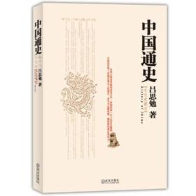 中国通史(双色典藏版)