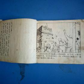 蒙汉对照连环画:神八路[看纸质和字体应该是五六十年代的连环画]