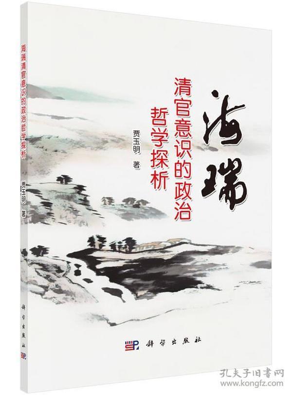 海瑞清官意识的政治哲学探析