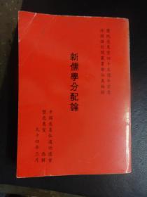 新儒学分配论