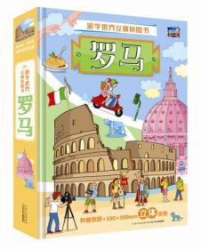 世界地图·游学世界立体拼图书:罗马
