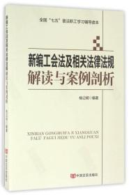 新编工会法及相关法律法规解读与案例剖析