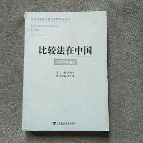 比较法在中国(2006年卷)