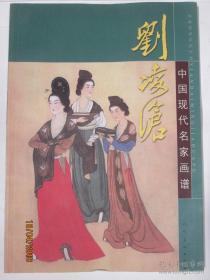 中国现代名家画谱:刘凌沧.