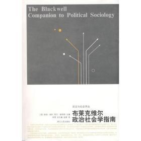 布莱克维尔政治社会学指南