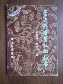 晏子与齐景公的故事