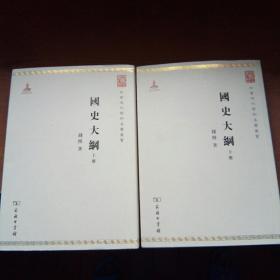 国史大纲(上下册)