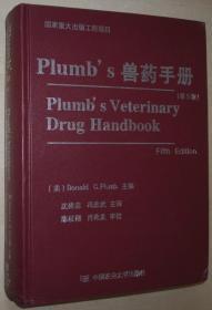 Plumb's兽药手册(第5版)