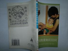 儿童计划免疫知识300问/金则钊,王长江主编