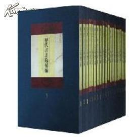 《历代书画录续编:全二十册》(可提供正规购书发票)