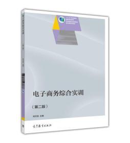 电子商务综合实训 第二版