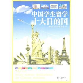 中国学生留学十大目的国