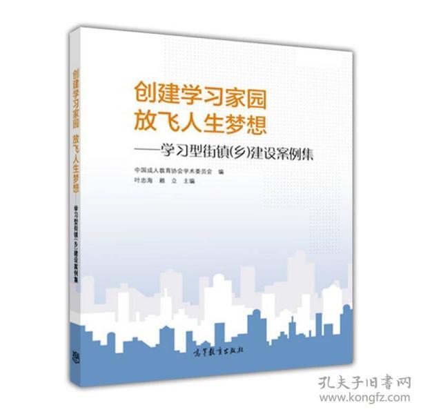创建学习家园放飞人生梦想:学习型街镇乡建设案例集
