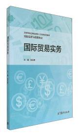 国际贸易实务(国际经济与贸易专业)