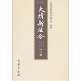 1901-1911大清新法令(第8卷)