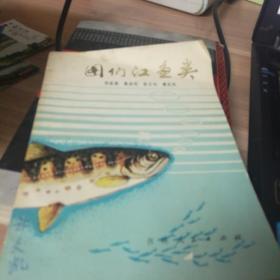 图们江鱼类