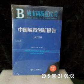 中国城市创新报告(2015)全新未拆塑封