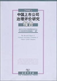 2005中国上市公司治理评价研究报告