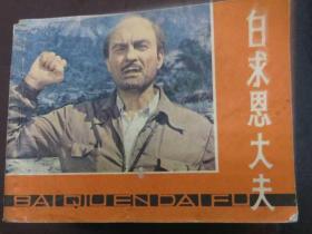 白求恩大夫(电影连环画)