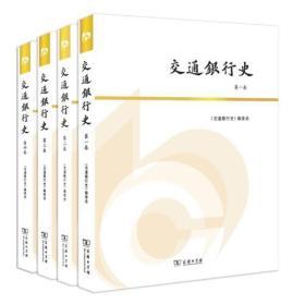 交通银行史(全四卷)