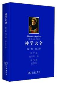 新書--神學大全·論上帝(第一集):第2卷·論三位一體/第3卷·論創造