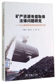 矿产资源有偿取得法律问题研究——以山西煤炭资源有偿使用为例