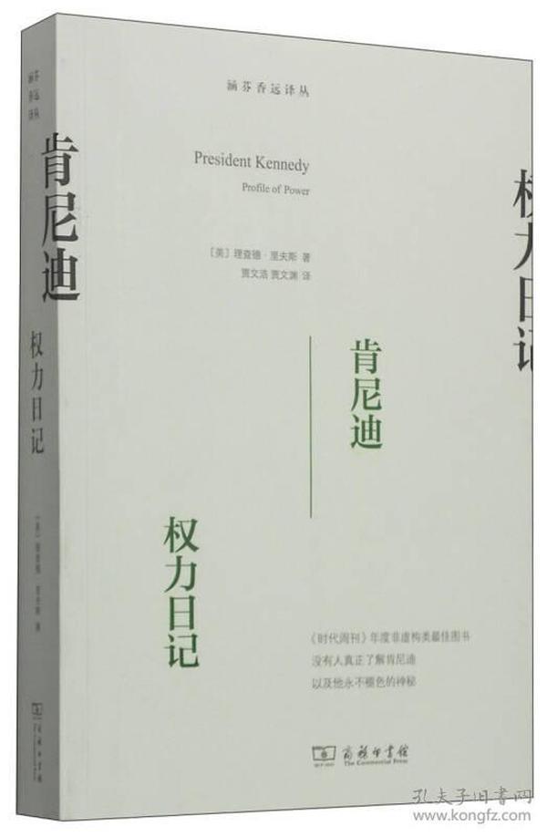 肯尼迪:权力日记
