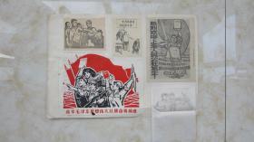剪报-高举毛泽东思想伟大红旗奋勇前进