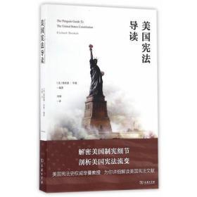 美国宪法导读(全新塑包未开封)