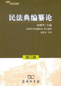 外国法与比较法研究·第3卷:民法典编纂论