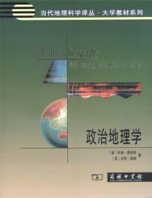 政治地理學/當代地理科學譯從·大學教材系列