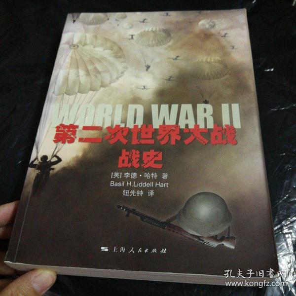 第二次世界大战战史