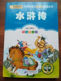 小学生语文新课标必读丛书·小书虫阅读系列:水浒传(彩图注音版)