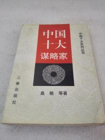 《中国十大谋略家》(中国十大系列丛书)稀少!三秦出版社 1998年1版3印 平装1册全