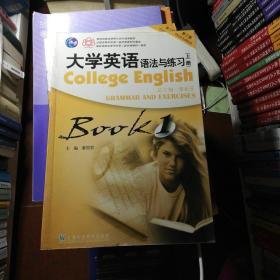 大学英语法与练习BOOK1(上册)