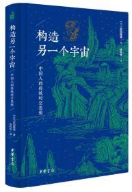 构造另一个宇宙(中国人的传统时空思维)(精)