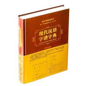 送书签lt-9787513121781-现代汉语字谱字典