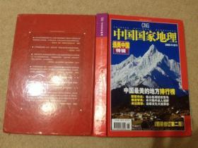 中国国家地理(2005年增刊):选美中国特辑【精装修丁第二版】