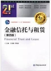 正版金融信托与租赁第四版王淑敏齐佩金主编中国金融出版社9787504984166