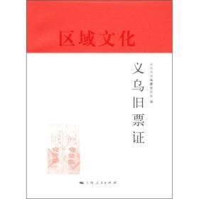 区域文化:义乌旧票证