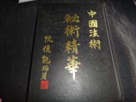《中国法术秘术精华》精装