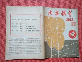 北方棋艺  1992,10
