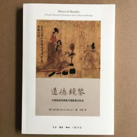 道德镜鉴:中国叙述性图画与儒家意识形态
