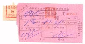 50年代汽车票-----1959年安徽交通厅淮北公路运输管理局