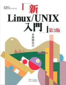 日文原版书 新Linux/UNIX入门 第3版 林晴比古実用マスターシリーズ