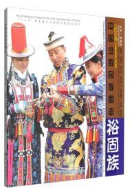 中国少数民族图志:裕固族(西北卷 英汉对照)